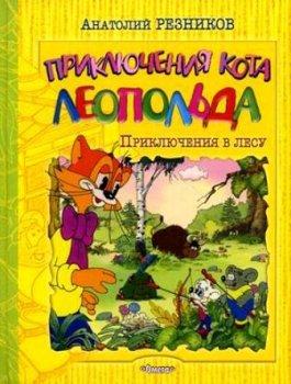 """Детские книги """"Приключения кота Леопольда. Приключения в лесу""""."""