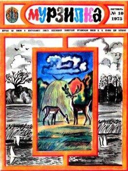 Детский журнал Мурзилка 1975, 1974, 1972