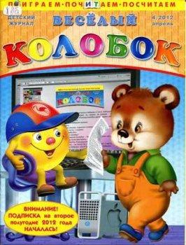 Детский журнал Весёлый колобок № 4, 2012