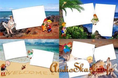 Детские рамки с карлсоном - Отдых у моря