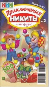 Детский журнал Приключения Никиты и его друзей №2, 2012