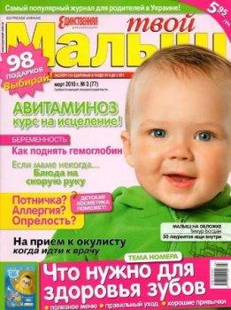 Журнал Твой малыш №1-5,7-12 (+ 4 приложения) 2010