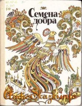 Детские книги Семена добра. Русские народные сказки и пословицы