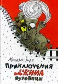 Приключения Джима Пуговицы (аудио)