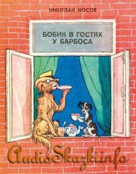Бобик в гостях у Барбоса и другие истории (аудиокнига)