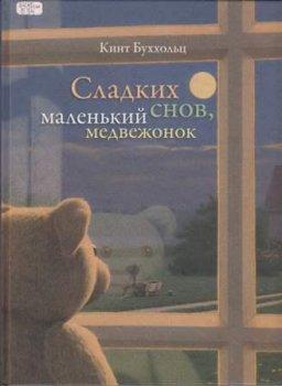 Сладких снов, маленький медвежонок