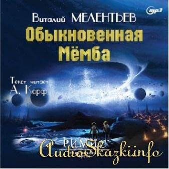 Обыкновенная Мемба (аудио)