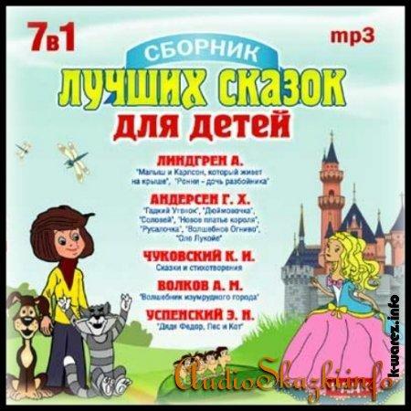 Сборник лучших сказок для детей (2008)