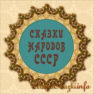 Сказки народов СССР (аудиокнига)