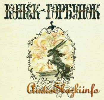 Конек-горбунок (аудио)