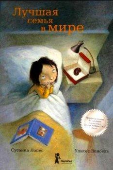 """Детские книги """"Лучшая семья в мире"""""""
