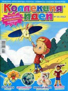 Детский журнал Коллекция идей № 10 2012