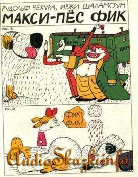Детские книги Макси-пёс Фик