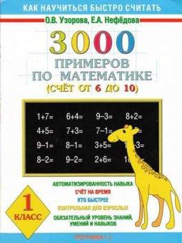 Сборник. 3000 примеров по математике.