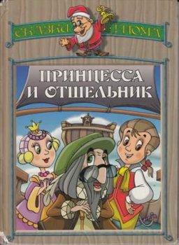 """Детские книги """"Принцесса и отшельник"""""""