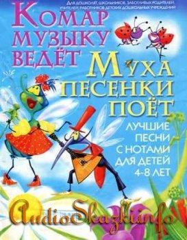 """Детские книги """"Комар музыку ведёт, муха песенки поёт"""""""