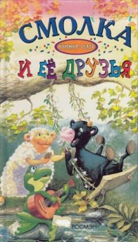 """Детские книги """"Смолка и его друзья"""""""