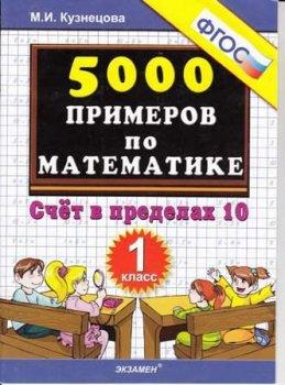5000 примеров по математике. Счёт в приделах 10