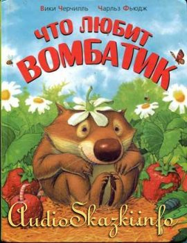 """Детские книги """"Что любит Вомбатик?"""""""