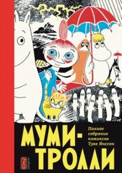 Детские книги. Муми-тролли. Полное собрание комиксов в 5 томах. Том 1 и 2.