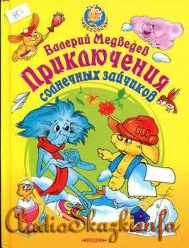 """Детские книги """"Приключения солнечных зайчиков"""""""