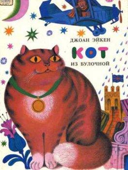 """Детские книги """"Кот из булочной"""". Сказки"""