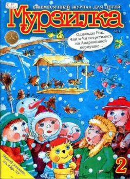 Детский журнал Мурзилка №2,2011