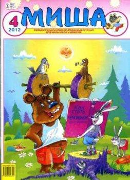 Детский журнал Миша №4, 2012