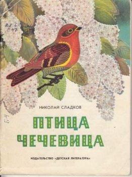 """Детские книги """"Птица  чечевица"""""""