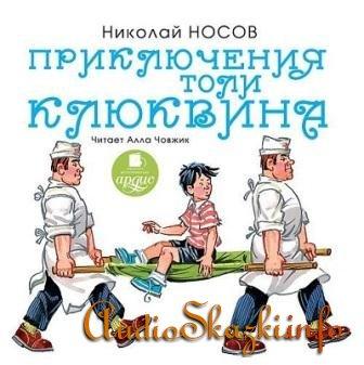 Приключения Толи Клюквина (аудио)