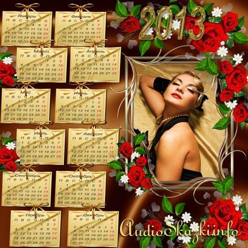 Календарь на 2013 - Бархатная роза