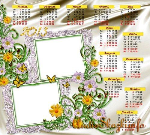 Календарь на 2013 - Брюссельское кружево