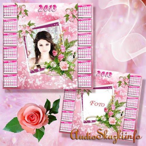 Романтический календарь на 2013 год - Нежность любви