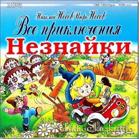 Николай Носов, Игорь Носов - Все приключения Незнайки (аудиокнига)