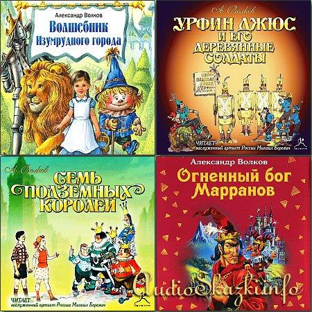 Весь Волшебник изумрудного города, 6 CD, чит. Березин, Самойлов и др. (аудиокниги)