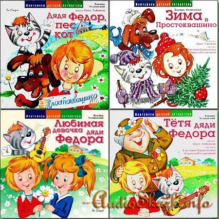 Эдуард Успенский - Простоквашино и его обитатели, 4 CD (аудиокнига)