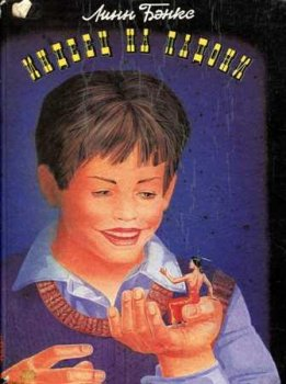 """Детские книги """"Индеец на ладони"""""""