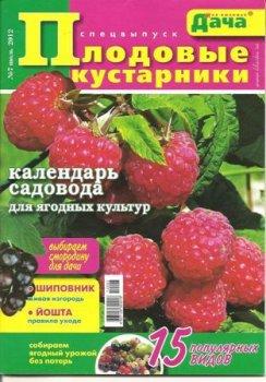 Моя любимая дача  спецвыпуск №7, 2012 – Плодовые кустарники