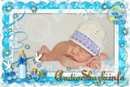 Детская рамка для фотошопа - Наш сынишка