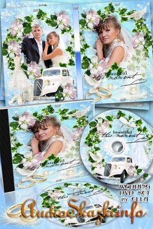 Великолепный свадебный набор - задувка и обложка на диск - Незабываемые моменты