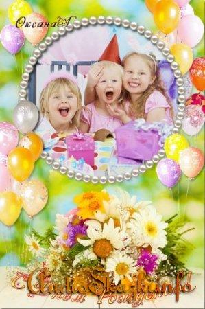 Рамка для фото с воздушными шарами и букетом – С Днём Рождения