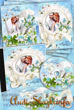 Нежный свадебный комплект из обложки и задувки на диск- Счастье- быть с тобой рядом