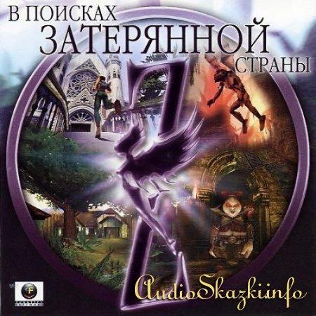 Zanzarah: В поисках затерянной страны / Zanzarah: The Hidden Portal (2002/RUS/RePack by adepT)