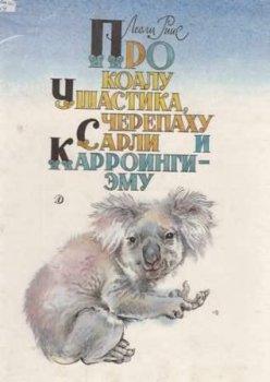 Детские книги Про коалу Ушастика, черепаху Сарили и Карроинги – Эму.