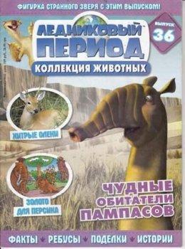 Детский журнал Ледниковый период. Коллекция животных № 36 , 2011