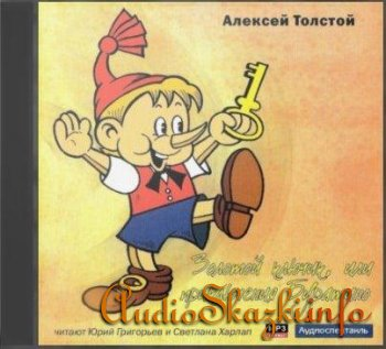 """Аудиосказки """"Золотой ключик, или Приключения Буратино""""."""