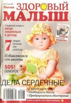 Здоровый малыш №7,2012