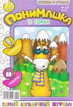 """Детский журнал """"ПониМашка"""" № 23, 2012 – ПониМашка в горах"""