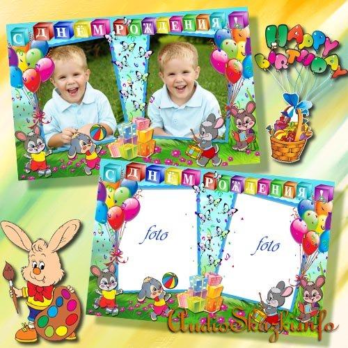 Поздравительная фоторамка для мальчика - С Днем рождения мой малыш.