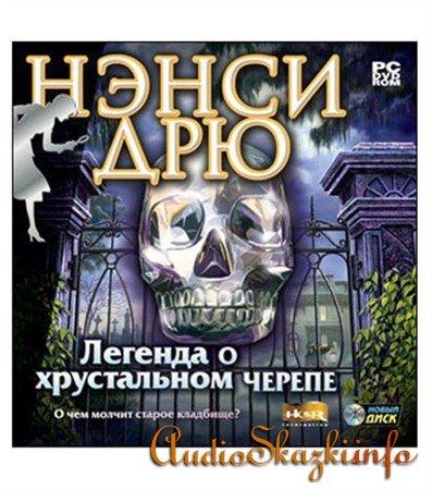 Нэнси Дрю. Легенда о хрустальном черепе (2007)